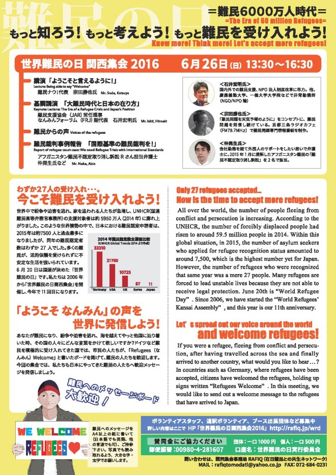 160626flyer_B-page-001