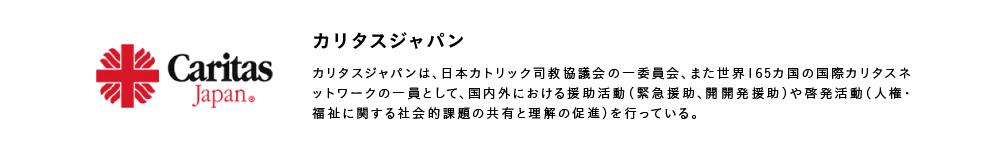 カリタスジャパン
