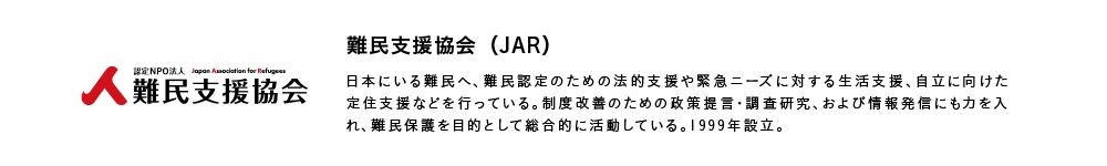 難民支援協会(JAR)