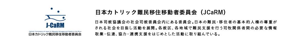 日本カトリック難民移住移動者委員会(JCaRM)