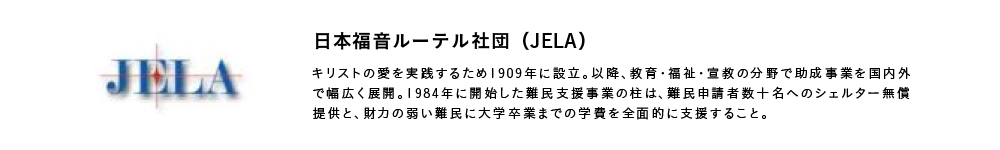 日本福音ルーテル社団(JELA)