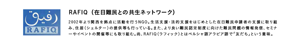 RAFIQ(在日難民との共生ネットワーク)
