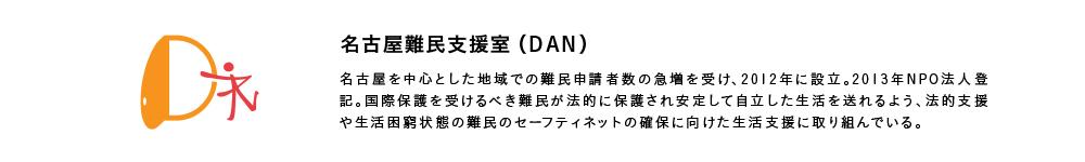 名古屋難民支援室(DAN)