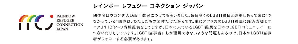 レインボー レフュジー コネクション ジャパン