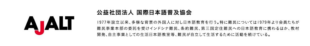 公益社団法人 国際日本語普及協会